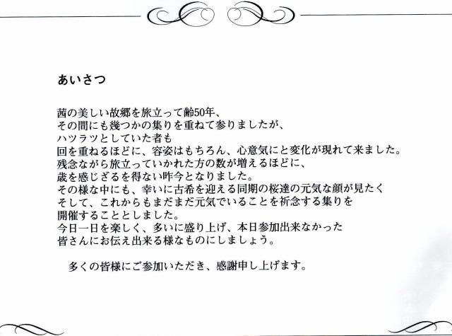 img003(あいさつ)